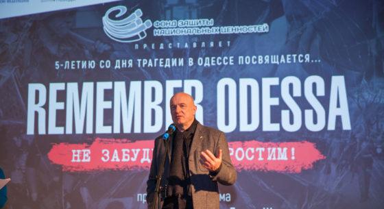 «Remember Odessa — не забудем, не простим»
