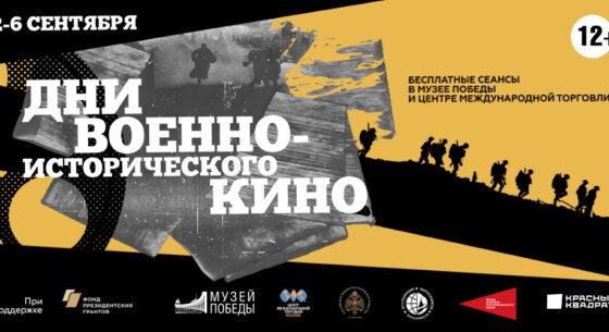 II  Международный кинофестиваль «Дни военно-исторического кино»