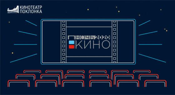 Ночь кино-2020