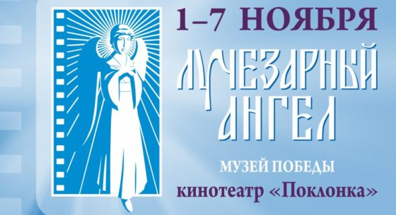 XVII Международный благотворительный кинофестиваль «Лучезарный Ангел»