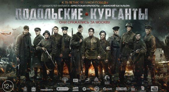 5 октября 2020 года в кинотеатре «Поклонка» состоялся премьерный показ фильма «Подольские курсанты».