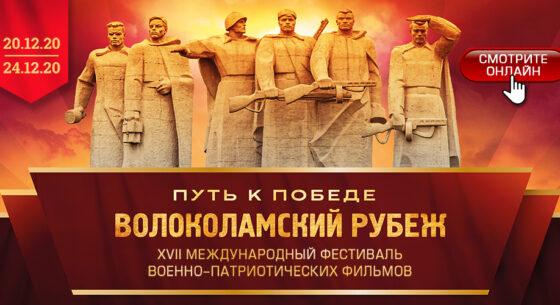 Фестиваль военно-патриотических фильмов «Волоколамский рубеж»