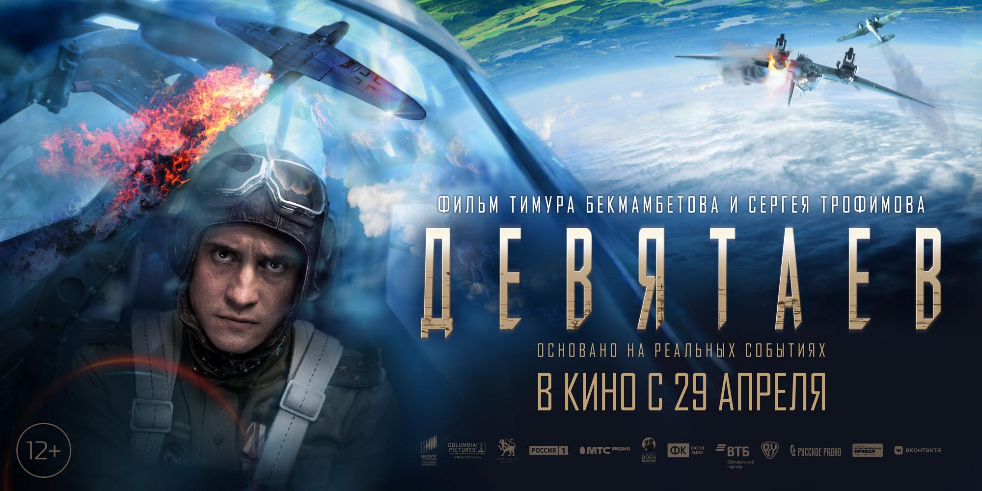 ПРЕМЬЕРА ФИЛЬМА «ДЕВЯТАЕВ» в кинотеатре ПОКЛОНКА