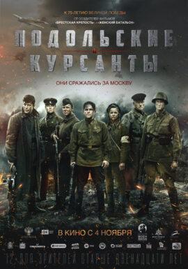 Киноклуб Поклонка: «Подольские курсанты»