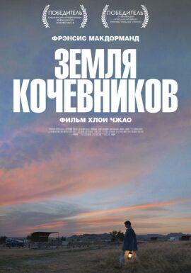 Киноклуб Поклонка: «Земля кочевников»