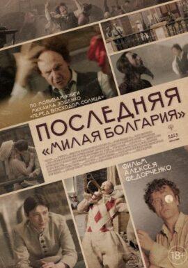 Киноклуб: Последняя «Милая Болгария»