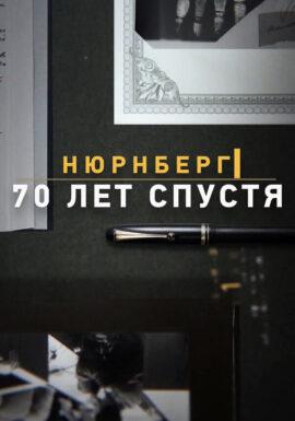 к/ф «Нюрнберг: 70 лет спустя» + встреча с режиссёром А. Г. Звягинцевым